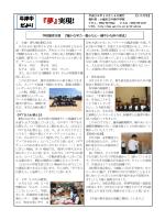 学校便り 平成26年10月号を掲載しました。