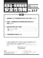 医薬品・医療機器等安全性情報 No.317
