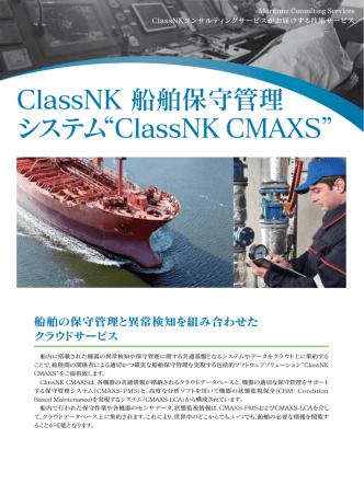 ClassNK CMAXS - ClassNK Consulting Service