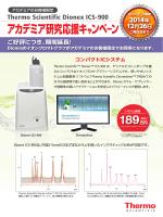 ICS-900 アカデミア研究応援キャンペーン