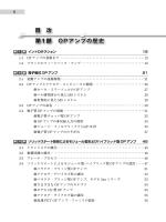 第1巻 OPアンプの歴史と回路技術の基礎知識
