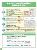 東燃ゼネラルOB会団体保険の 保険金請求方法