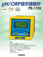 pH/ORP指示調節計 PE-11N