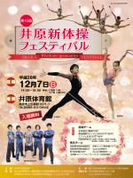 第10回井原新体操フェスティバルチラシ(PDF 878kb)