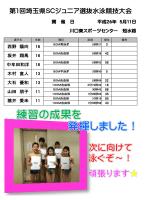 第1回 埼玉県SCジュニア選抜水泳競技大会 結果報告!