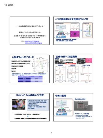 a-Si:Hフォトダイオード 生体分析への応用例