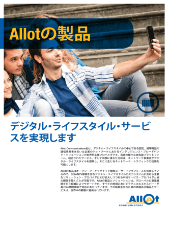 Allotの製品 - Allot Communications