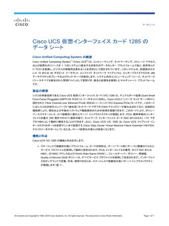Cisco UCS 仮想インターフェイス カード 1285 のデータ シート データ シート