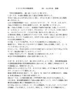 2009年の移動運用 DE JA1WOB 斎藤 今年の移動運用を、振り返って