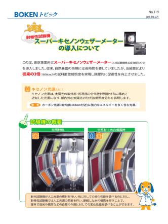 2014/05/07 No.119 耐候性試験機 スーパーキセノンウェザーメータを