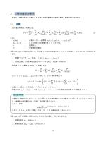 2 2階双曲型方程式