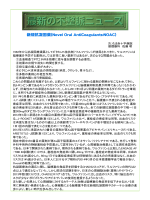 新規抗凝固薬(Novel Oral AntiCoagulants:NOAC)