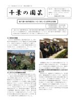 千葉の園芸 - 公益社団法人 千葉県園芸協会