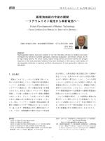 リチウムイオン電池から革新電池へ-(PDF 2.1MB)