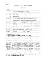 <学 会 賞> - 日本栄養・食糧学会