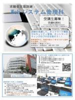 Webシステム管理科 - 株式会社AB-Net