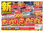 万円 - ダイレクトカーズ