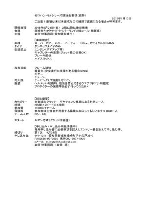 2015カブレース要項です(途中)・・5月24日開催決定!!!