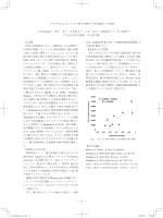 オオムギおよびコムギの種子休眠性と活性酸素との関係