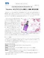 「fukushima さくらプロジェクト」を通じて、福島・東北を応援