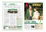 同友にいがた vol.328[2015年1月号] (PDF)
