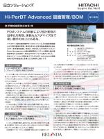 Hi-PerBT Advanced 図面管理/BOM