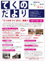 てくのだより№24 - 神奈川県労働福祉協会