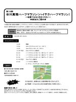 谷川真理ハーフマラソン(ハイテクハーフマラソン