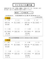 第40回岩舟駅伝競走大会バス運行表(中・高校生のみ) [PDF:90.4KB]