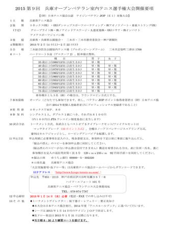 2015 第9回 兵庫オープンベテラン室内テニス選手権大会開催要項
