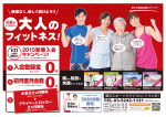 フィットネス! - 朝日スポーツクラブ