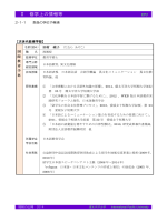 田村 綾子 - IPU・環太平洋大学