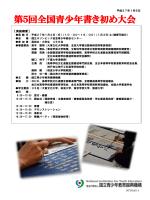 第5回全国青少年書き初め大会報告(PDF/1.44MB)
