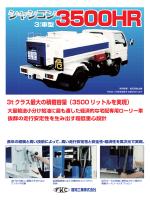 3500HR - 福知工業株式会社