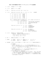 大会要項 - 島根県ソフトテニス連盟