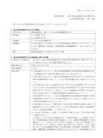 平成27年2月10日 (契約責任者) 東日本高速道路