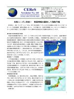 1月号 - 千葉大学 環境リモートセンシング研究センター