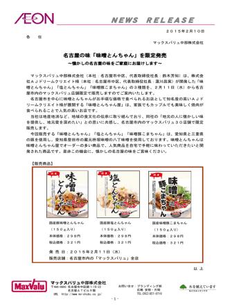 2015 02.10 名古屋の味「味噌とんちゃん」を限定発売