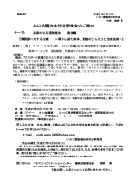 山口光國先生特別研修会のご案内