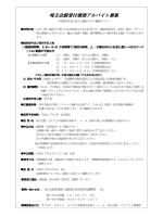 アルバイト募集要項 - 公益財団法人埼玉県芸術文化振興財団