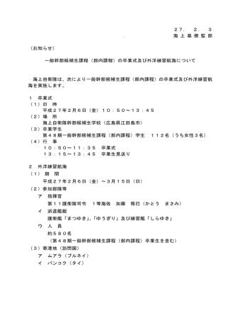 27. 2. 3 . 海 上 幕 僚 監 部 (お知らせ) 一般幹部候補生課程(部内課程)