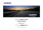 決算会社説明会 アイシン精機株式会社 2014年度第3四半期