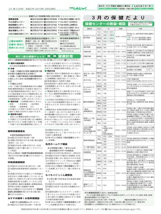 7面 - 新宿区役所