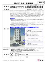 広尾駅のバリアフリーと自転車駐車場等の整備(PDF:390KB)