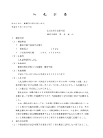 駿府学園 - 法務省