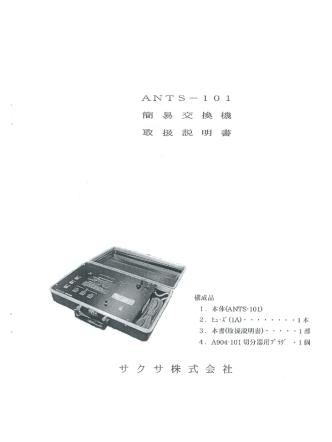 ANTS-101取扱説明書