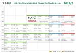 クライミングジム & ヨガスタジオ「PLAY」プログラムスケジュール