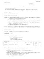 支担官第486号 平成27年 2月19日 支出負担行為担当官 防衛省経理