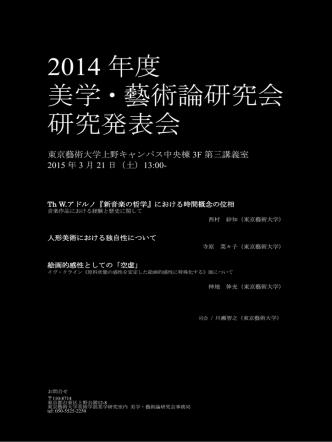 2014 年度 美学・藝術論研究会 研究発表会