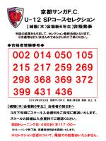 PDF - 京都サンガF.C.